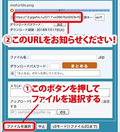 GigaFile便アップロード説明