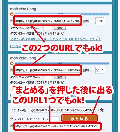 GigaFile便ダウンロードURL